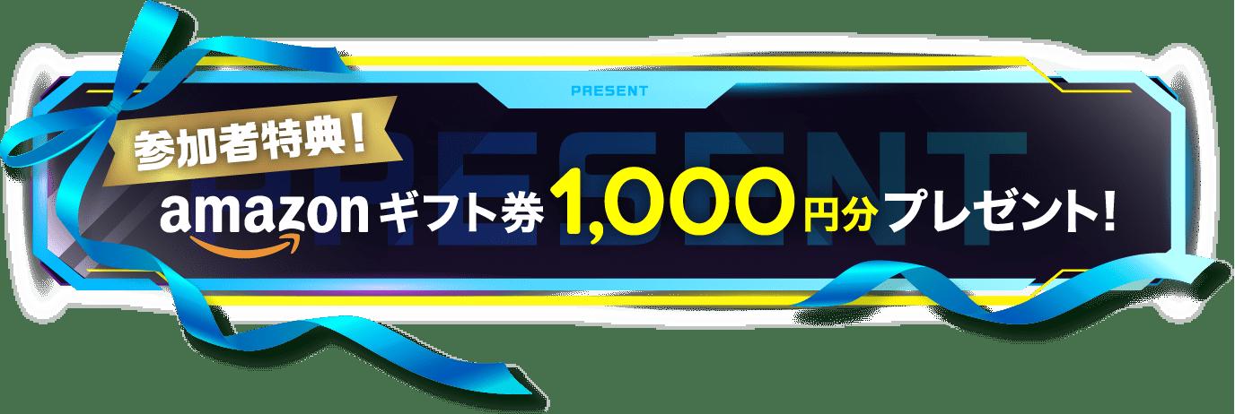 参加者特典!amazonギフト券1,000円分プレゼント