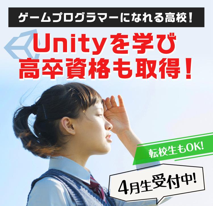 ゲームプログラマーになれる高校!Unityを学び高校資格も取得!