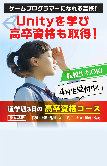 ゲームプログラマーになれる高校!Unityを学び高校資格も取得!1年間の学費合計¥550,000!夢中になれるプログラミング学習!